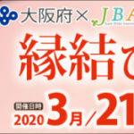 JBA大阪府イベント