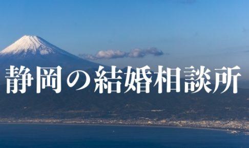 静岡の結婚相談所