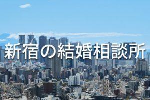 新宿の結婚相談所