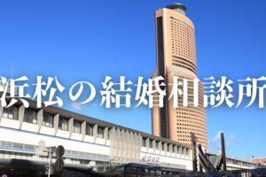 浜松の結婚相談所