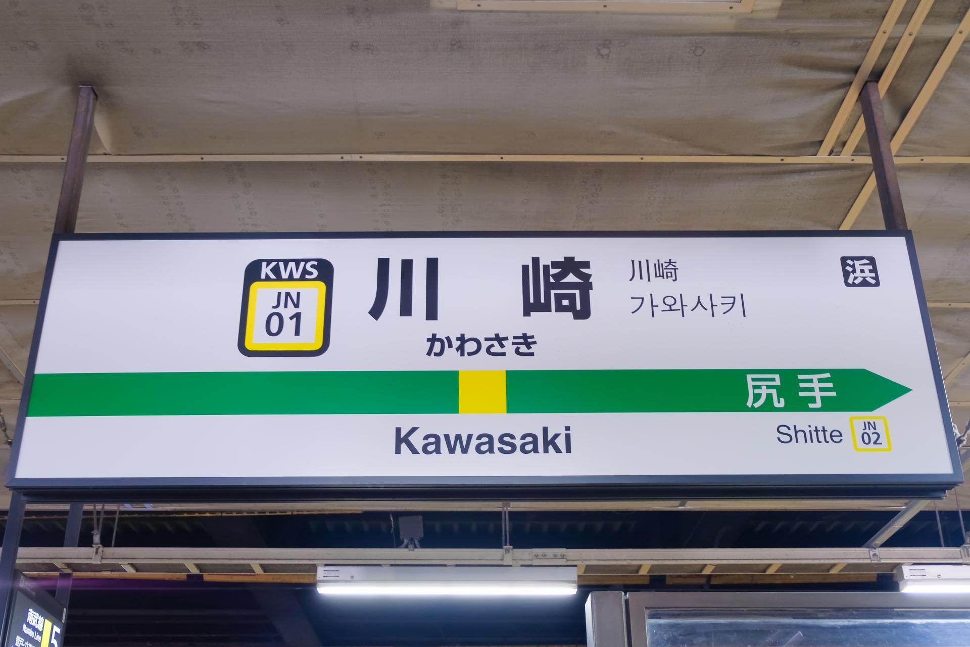 川崎の結婚相談所