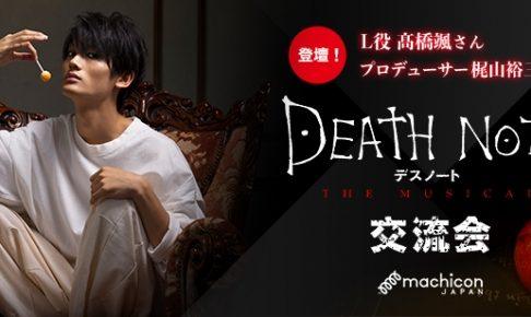 deathnote_machikon
