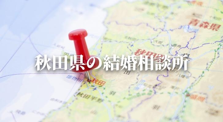 秋田県の結婚相談所