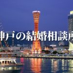 神戸の結婚相談所