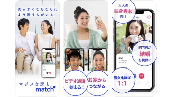 Match Japanのスクリーンショット