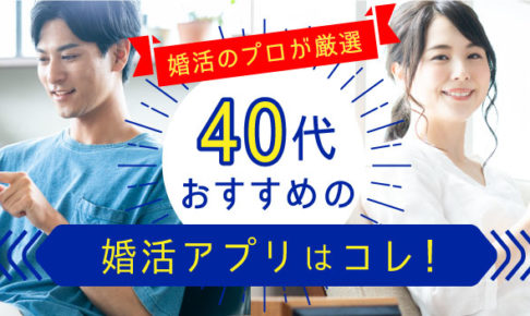 40代 婚活アプリ