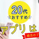 20代の婚活アプリ